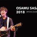 2018年ササキオサムオリジナルカレンダー