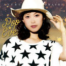 大橋歩夕 / POP EVE(ダウンロード ハイレゾ音源24bit48kHz)