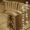 「将棋倒しの最後の一駒/船出の空に顔が出る」(CD)