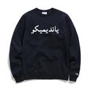 """""""19SS""""   PANDEMIC×CHAMPION パンデミック×チャンピオン  Arabic Logo  Sweat アラビックロゴスウェット   -Black-"""