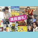 桑沢同窓会主催・特別講座「自分の旅は、自分でデザインしよう!」