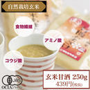 【自然栽培・砂糖不使用】玄米甘酒 250g