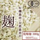 【有機玄米使用】玄米麹 300g