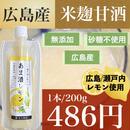 【広島 瀬戸内レモン使用】無添加 あま酒レモン