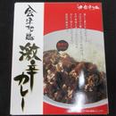 会津地鶏激辛カレー(激辛口・レトルト)