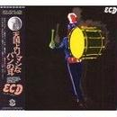 ECD / 天国よりマシなパンの耳 [CD]