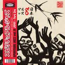 V.A.  / Spiritual Jazz 8: Japan, Pt. 1[2LP]