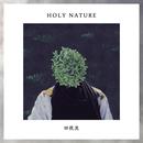 田我流 / HOLY NATURE [MIX CD]
