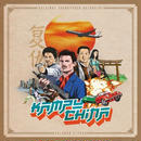 Solomon Citron / Kampu-China (Soundtrack) [LP]