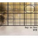 12/19 - 早雲 / Say to See [CD]