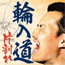 輪入道 /片割れ [CD]