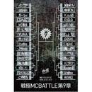 戦極MCBATTLE 第9 章-2Days 春祭2014-2014.4.12-4.13 完全収録 [DVD]