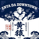 黄猿 / Enta Da Downtown [CD]