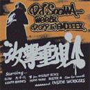 DJ SOOMA - 攻撃重視 [CD]