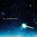 Ovall / なだらなか夜 (feat. Gotch) [7inch]