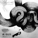 符和 - 湖ノ街より feat. RITTO / BUPPON / acharu [7INCH]