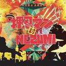 押忍マン - 押忍マン vs NEZUMI [CD]