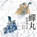 スガ ダイロー×夢枕獏『蟬丸 -陰陽師の音-【CD+BOOK】』