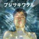 WATTER - ブジサキワタル [CD]