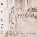 YAMAZIN/KIMIGAYO [CD]