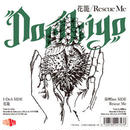 "NORIKIYO - 花籠/RESCUE ME [7""]"