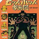 エド・ピスコー/翻訳:高松和史/ヒップホップ家系図 vol.3(1983~1984)普及版 (ソフトカバー)