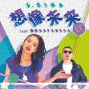 G.RINA / 想像未来 feat. 鎮座DOPENESS [7INCH]