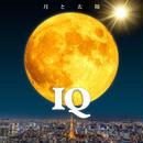 IQ / 月と太陽 [CD]