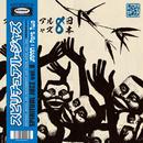 V.A. / Spiritual Jazz 8: Japan, Pt. 2 [2LP]
