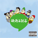 韻踏合組合 - 太鼓盤 ~Mixed by DJ FRESH HUNTER~ [MIX CD]
