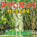 秘密結社MMR/スーパーヒップホッパーズ ~幻の巨大魚編~