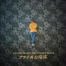 CALVIN VALENTINE / PLUSH SEATS [LP]