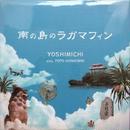 YOSHIMICHI a.k.a POPO JHONNYNHO 『南の島のラガマフィン』