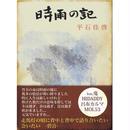 平石佳啓 - 時雨の記 [CD]