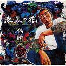 仏師 / 漆黒の花 [CD]