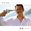 焼陣 / そなちね [CD]