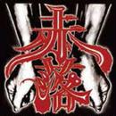 鬼一家 / 赤落+3 [CD](SALE)