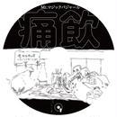 予約 - Mr.マジックバジャールa.k.a.カレー屋まーくん / 痛飲 [MIX CDR]