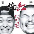紅桜 & DJ KAJI / 俺と紅 - Mixed by DJ KAJI [MIX CD]