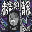 句潤/未完の情景