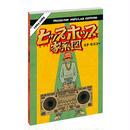 ヒップホップ家系図 vol.4 /(1984~1985)[普及版]ソフトカバー [BOOK]
