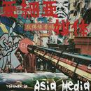 近日入荷 - ローホー / ASIA MEDIA [CD]
