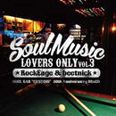 RockEdge&beetnick / Soul Music Lovers Only vol.2 [廉価版] [MIX CD]