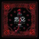 7/25 - D.O / 悪党 THE MIX mixed by DJ BAKU  [MIX CD]