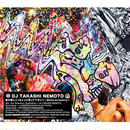 DJ TAKASHI NEMOTO - 君が欲しい (ちょっと待ってください) [MIX CD]