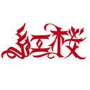 紅桜 / 紅桜 [CD]