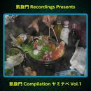 V.A/凱旋門 COMPILATION ヤミナベ VOL.1