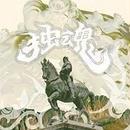 ORIGINAL SOUL CREW / 独魂 [CD]