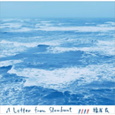 福居良/A Letter From Slowboat -国内盤LP−