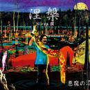 悪魔の沼 / 涅槃 -Nirva魔- [MIX CD]